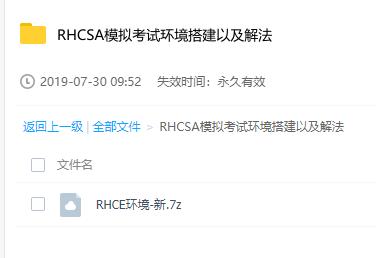 RHCE/RHCSA考试模拟靶场环境