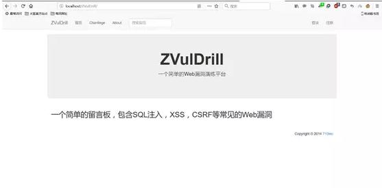 ZVulDrillWeb漏洞演练环境