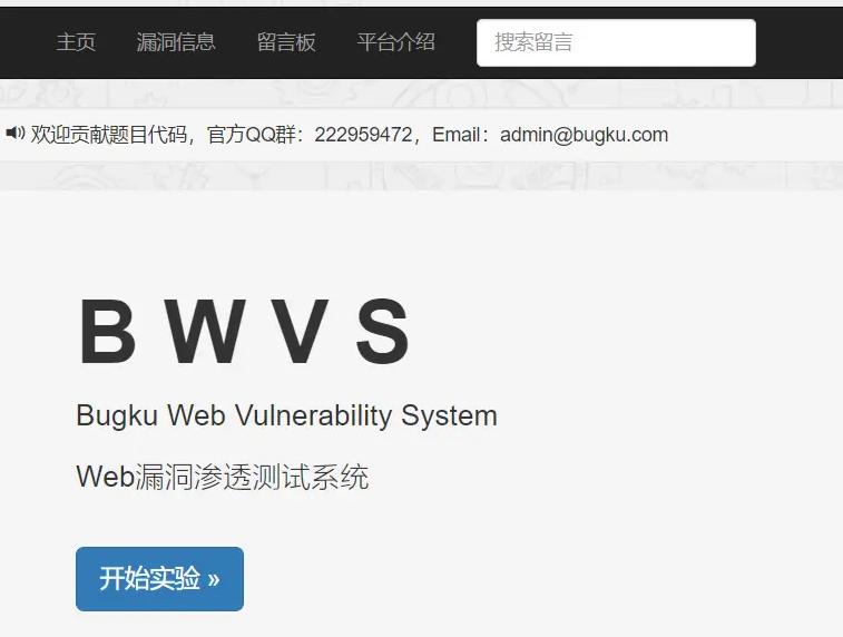 BWVS-Web漏洞渗透测试靶场