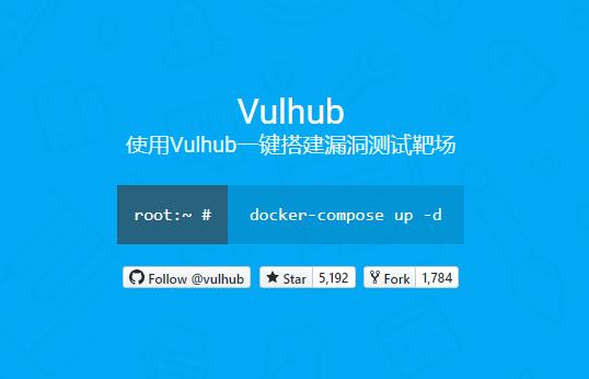 Vulhub开源靶场Docker环境