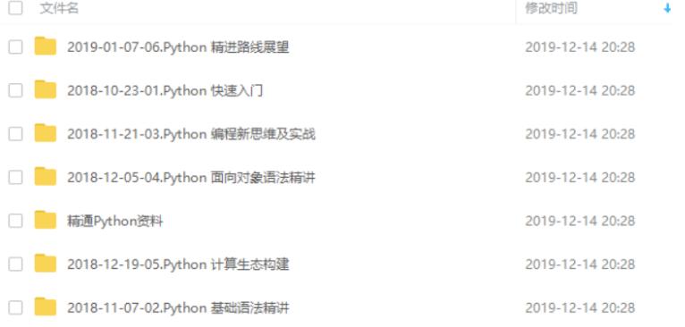 十一周快速入门到精通Python教程