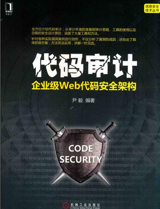 代码审计企业级Web安全PDF