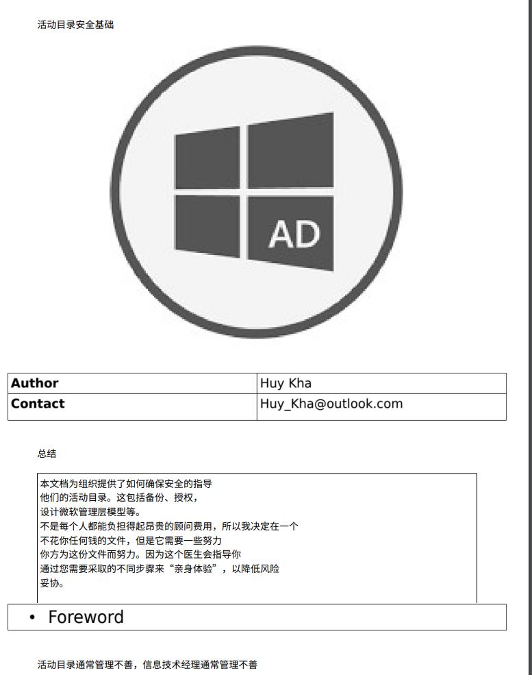 AD域安全测试攻防PDF文档