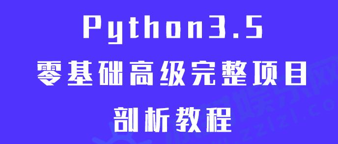 Python零基础高级完整项目剖析教程