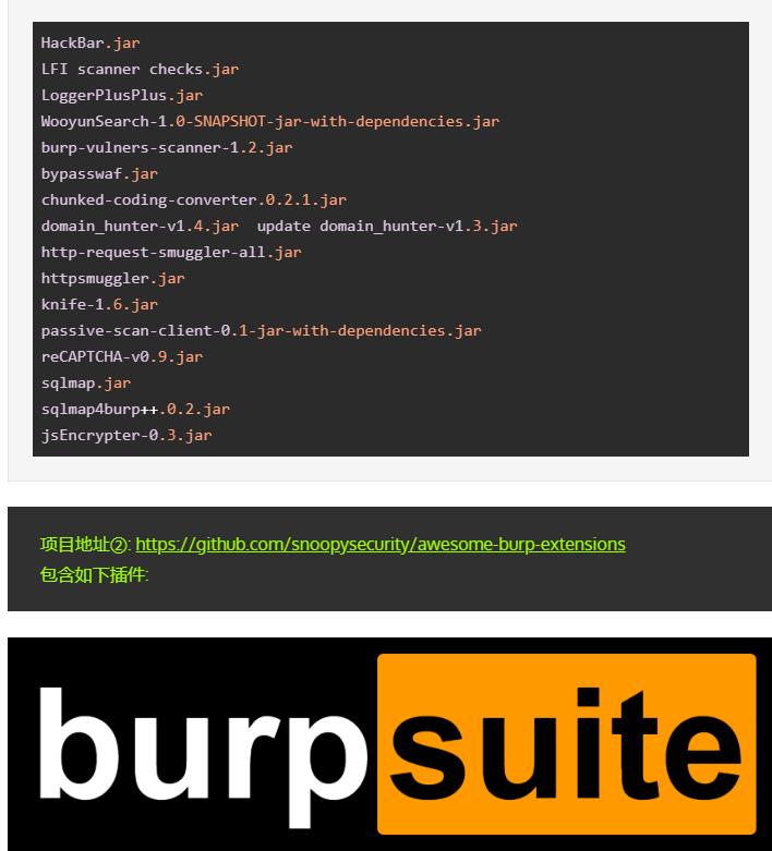 Burpsuite安全工具插件大全