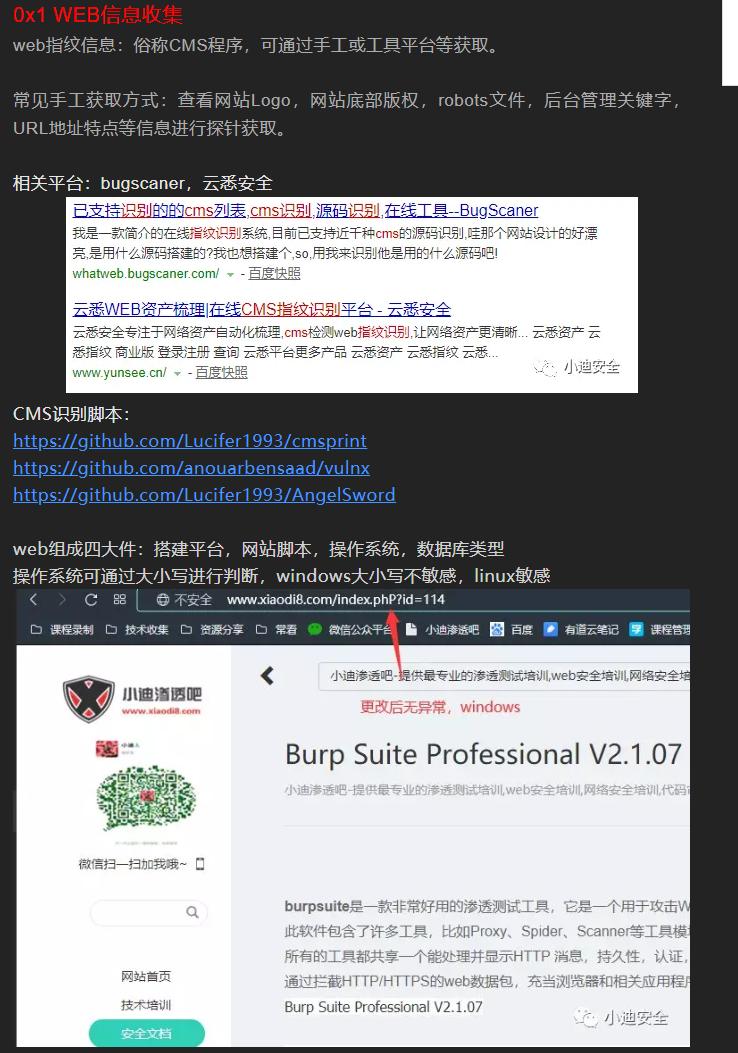 002信息收集(上)-小迪Web安全测试知识集