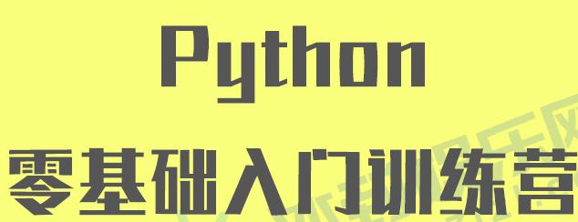Python零基础入门训练营教程