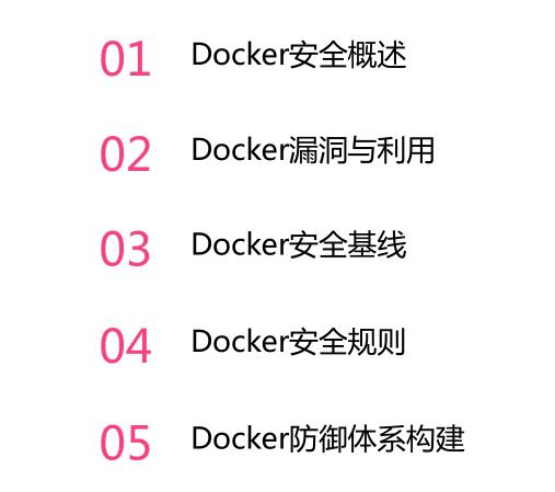 Docker安全从入门到实战
