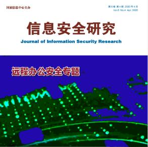 信息安全研究2020年6卷4期