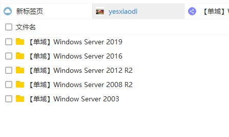 Windows全系列域环境靶机