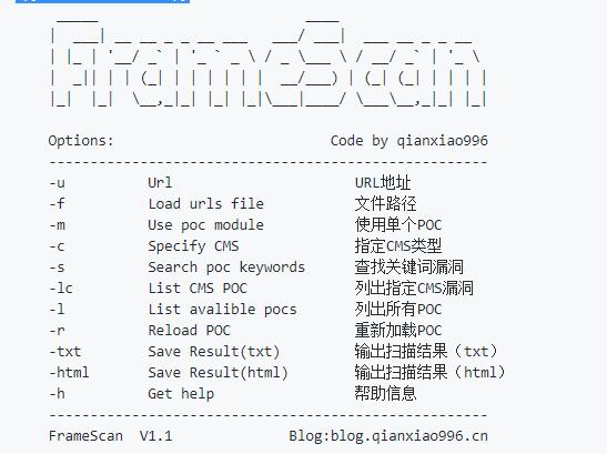 简易CMS漏洞框架FrameScan