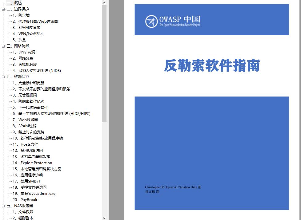 反勒索软件指南手册PDF