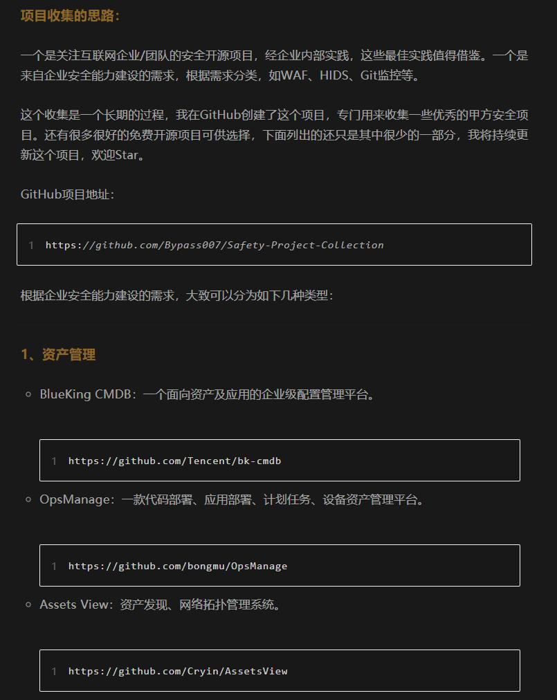 甲方安全开源项目清单