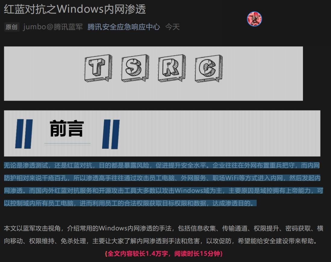 红蓝对抗之Windows内网渗透