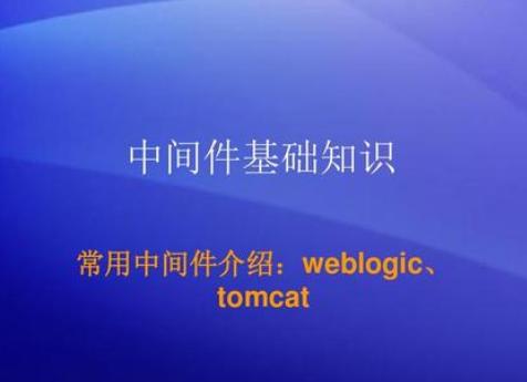 Weblogic安全漏洞备忘录