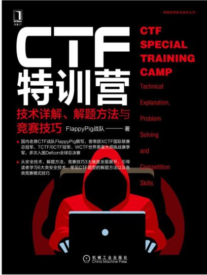 CTF特训营图书PDF下载