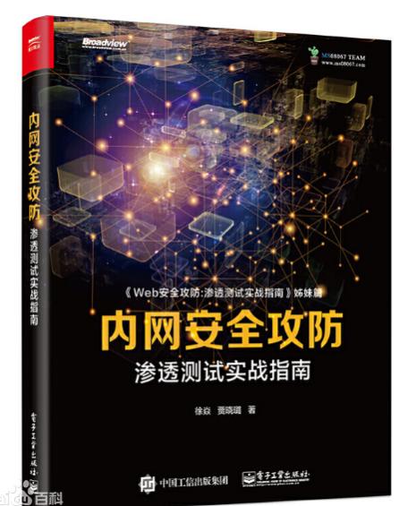 内网安全攻防-渗透测试指南读书笔记