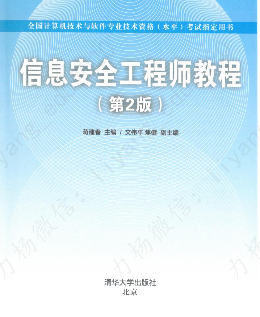 2020信息安全工程师第2版最新PDF